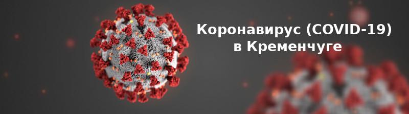 Коронавирус Кременчуг