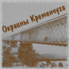 У сайта Окраины Кременчуга появился Telegram канал