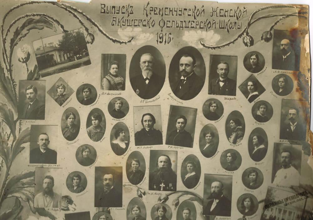 Выпуск женской акушерско фельдшерской школы Кременчуг 1916 год фото номер 2304