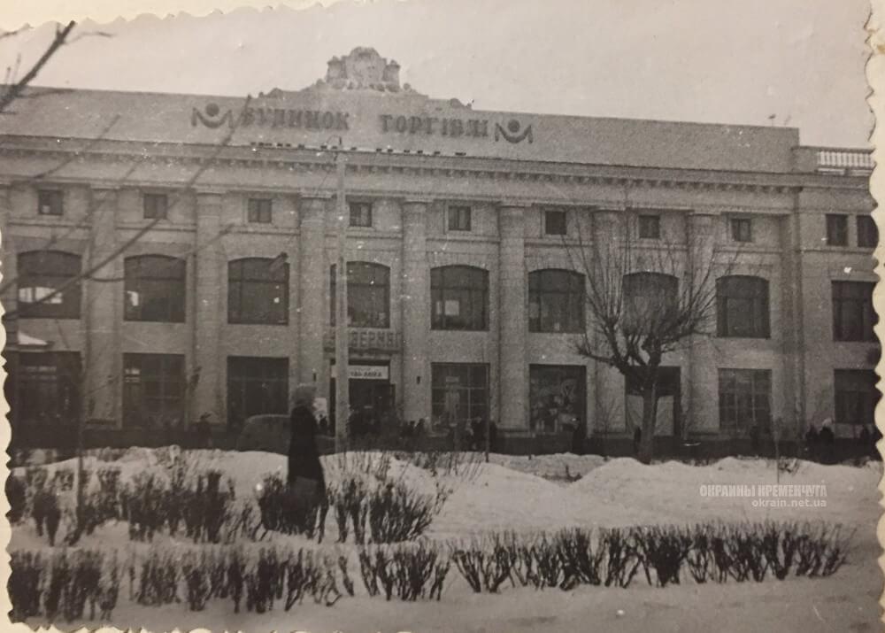 Дом Торговли в Кременчуге 1963 год фото номер 2305