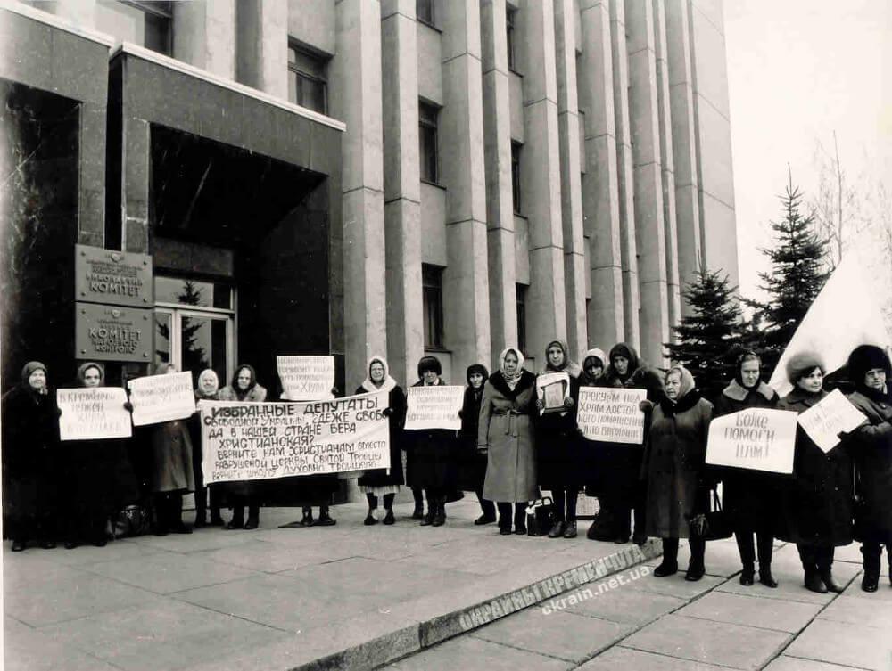 Митинг возле Кременчугского городского совета 1991 год фото номер 2309