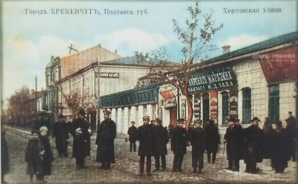 Херсонская улица в Кременчуге открытка номер 2312