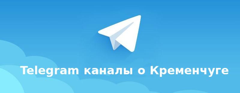 Телеграм каналы о Кременчуге