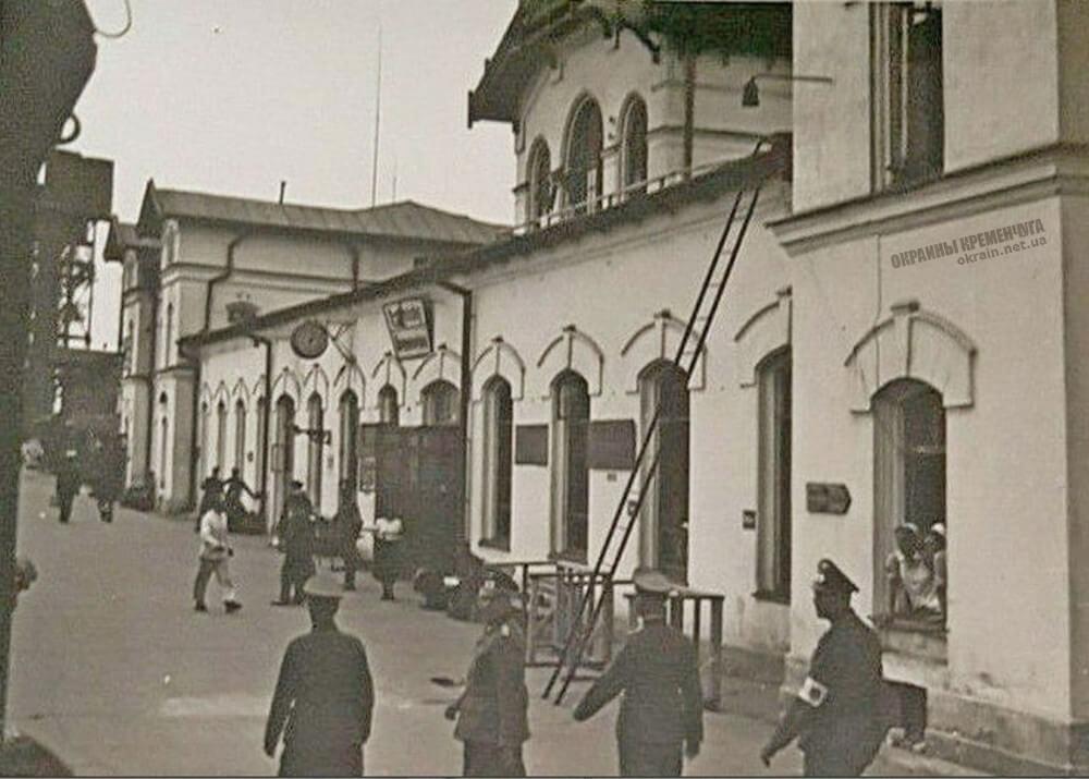 Железнодорожный вокзал в Кременчуге 1942 год фото номер 2337
