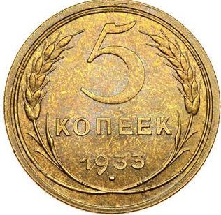 5 копеек 1933 год