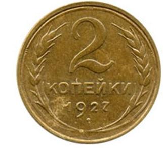 2 копейки 1927 год