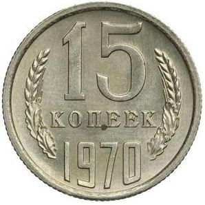15 копеек 1970 год