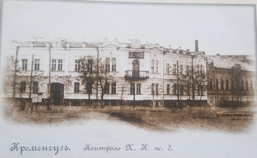Здание контроля железной дороги открытка номер 2345