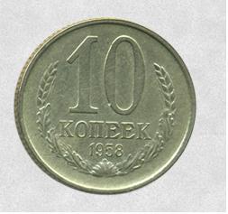 10 копеек 1958 год