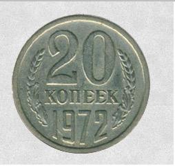 20 копеек 1972 год