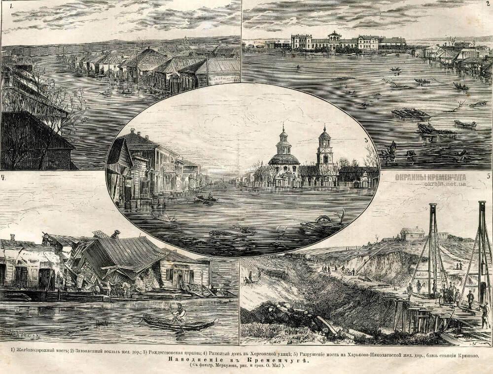 Наводнение в Кременчуге 1877 год гравюра номер 2356