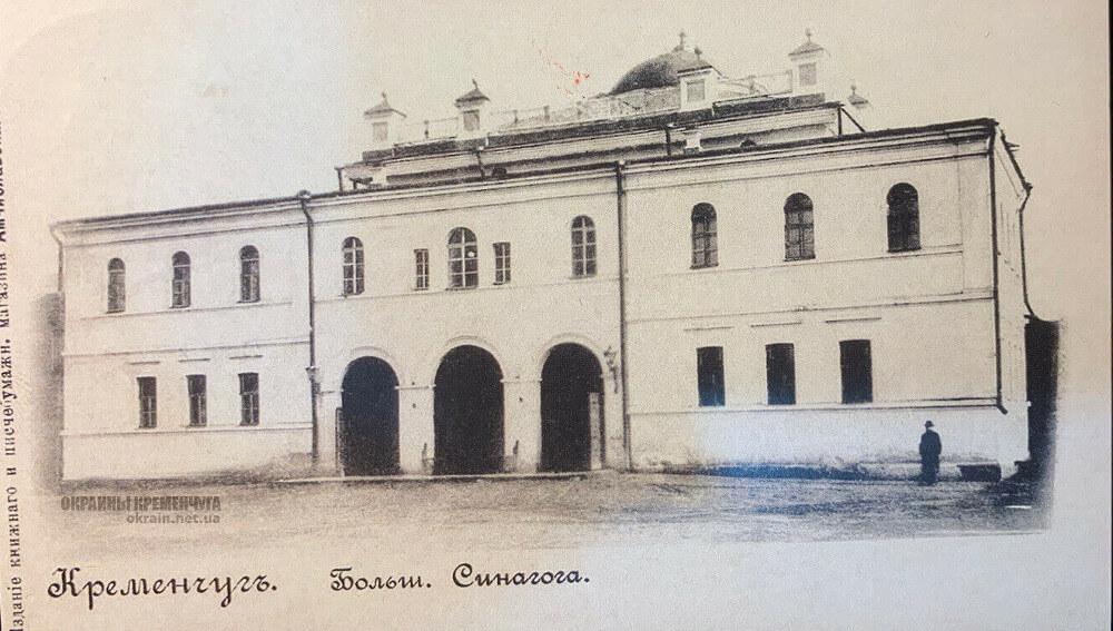 Большая Синагога в Кременчуге открытка номер 2350