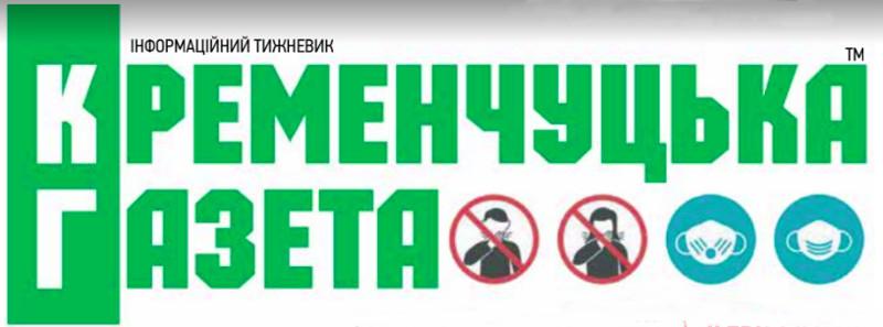 Кременчуцька газета